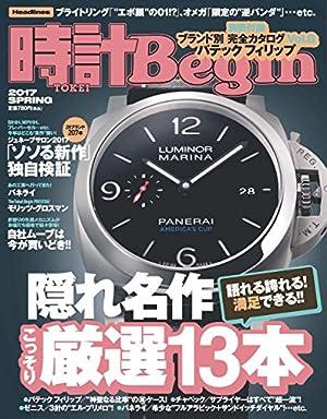 時計 Begin (ビギン) 2017年 春号 [雑誌]