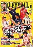 VOLLEYBALL (バレーボール) 2011年 08月号 [雑誌]