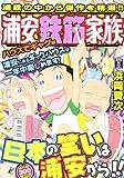 浦安鉄筋家族 ハウスでギャグ編 (秋田トップコミックスW)