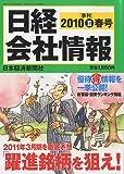日経会社情報 2010年 04月号 [雑誌]