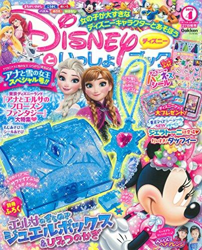 ディズニーといっしょブック 2016年 04 月号 [雑誌]