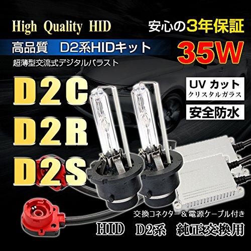 AKASHI  リレーレスD2C D2R D2S HIDキット極薄35W/D2C(D2R/D2S) コンバージョンキット/純正HID装着車の35W化)アダプター付 8000K