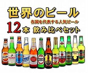 世界のビール12本 飲み比べギフトセット 【ベックス、ドレハー、ライオン、プリムス、ブドバー、コロナ】 専用ギフトボックスでお届け