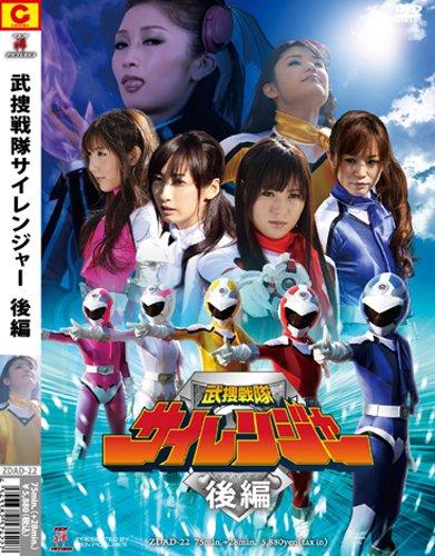 ZEN/武捜戦隊サイレンジャー 後編 [DVD]