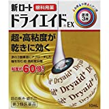 【第3類医薬品】新ロートドライエイドEX 10mL ランキングお取り寄せ