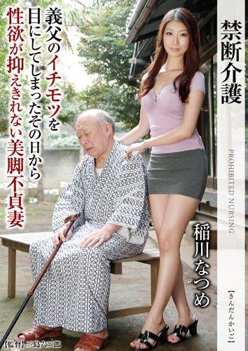 禁断介護 稲川なつめ [DVD]