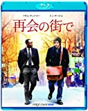 再会の街で [Blu-ray]