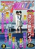 comic Amour (コミックアムール) 2011年 09月号 [雑誌]