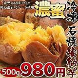 ぐるめライン 鹿児島県種子島産 冷凍安納芋 安納芋 500g