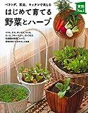 はじめて育てる野菜とハーブ―ベランダ、窓辺、キッチンで楽しむ (主婦の友実用No.1シリーズ)