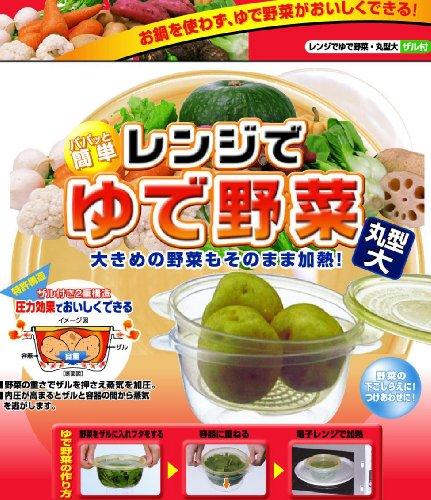 レンジでゆで野菜 丸型 大 PS-G21