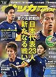 サッカーダイジェスト 2014年 7/22号 [雑誌]