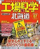 工場見学 北海道 (工場ガイド)