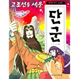 Gojoseon Letterman Dangun (Korean edition)