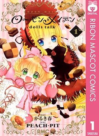 ローゼンメイデン dolls talk 1 (りぼんマスコットコミックスDIGITAL)