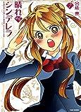 晴れのちシンデレラ 7 (バンブーコミックス)