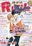 RuTiLe (ルチル) Vol.50 2012年 11月号 [雑誌]