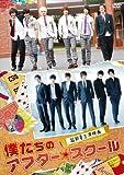 映画「僕たちのアフタースクール」 [DVD]