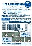 km04 大学入試「過去問解説DVDシリーズ」中央大学理工学部 2011年度(一般入試)数学