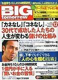 BIG tomorrow (ビッグ・トゥモロウ) 2010年 12月号 [雑誌]