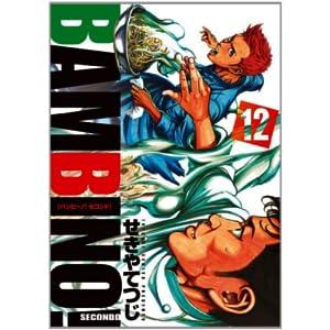 バンビ~ノ!SECONDO 12 (ビッグ コミックス)
