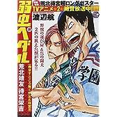 弱虫ペダル人気キャラクターセレクション 荒北靖友待宮永吉 (秋田トップコミックスW)