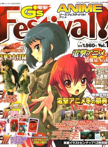 電撃G's Festival ANIME (ジーズフェスティバル・アニメ) 2008年 03月号 [雑誌]