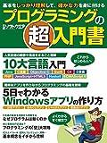 プログラミングの「超」入門書 日経BP Next ICT選書