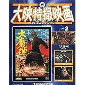 大映特撮DVDコレクション 2号 (大魔神(1966)) [分冊百科] (DVD付)