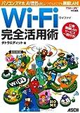 Wi-Fi 完全活用術 パソコン、スマホ、AV機器etc. いつでもどこでも無線LAN!
