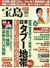 宝島 2014年 03月号 [雑誌]