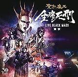 蝋人形の館 (全席死刑 -LIVE BLACK MASS 東京-)