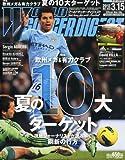 WORLD SOCCER DIGEST (ワールドサッカーダイジェスト) 2012年 3/15号 [雑誌]