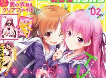 ビッグガンガン 2013年 Vol.02 2/23号