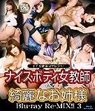 【ベストプライス】イイ女欲張りセレクト!!ナイスボディ女教師&綺麗なお姉様Blu-ray Re-MIX !!3