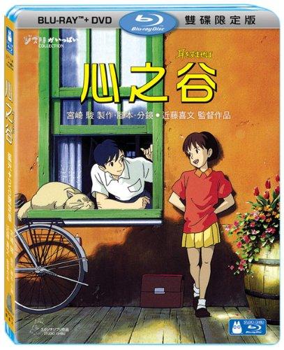 耳をすませば [Blu-ray] (2枚組Blu-ray/DVDコンボ) (台湾輸入版) 音声:日本語・北京語 / 字幕:日本語・中国語・英語
