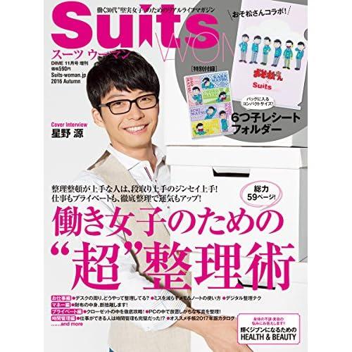 Suits WOMAN(スーツ ウーマン) 秋号 2016年 11 月号 [雑誌]: DIME 増刊