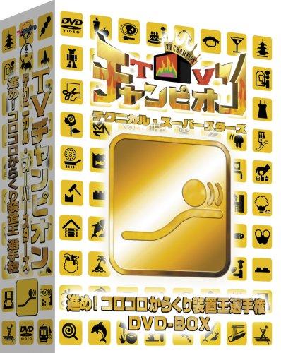 TVチャンピオン テクニカル・スーパースターズ 進め!コロコロからくり装置王選手権DVD-BOX(3枚組)