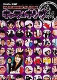 キャラ☆キング クリームで、お尻ツルツル フリーダム!!の巻 [DVD]