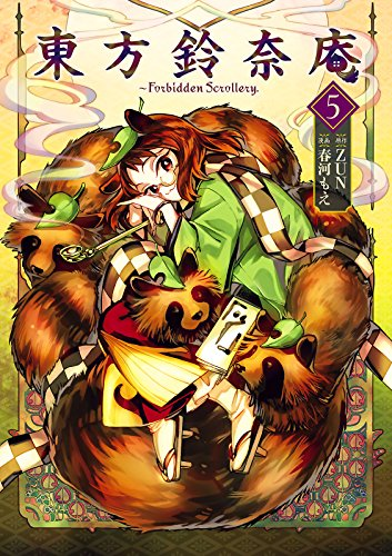 東方鈴奈庵 ? Forbidden Scrollery.(5)<東方鈴奈庵 ? Forbidden Scrollery.> (カドカワデジタルコミックス)
