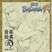 TVアニメーション「戦国BASARA弐」音楽絵巻 弐~乱世、再び!~