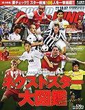 WORLD SOCCER KING (ワールドサッカーキング) 2010年 10/7号 [雑誌]