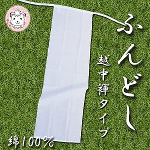 ふんどし 褌 越中褌 タイプ 男性用/女性用 フリーサイズ (白)