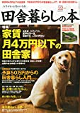 田舎暮らしの本 2014年 12月号 [雑誌]