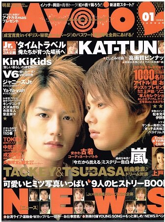 Myojo (ミョウジョウ) 2004年 01月号