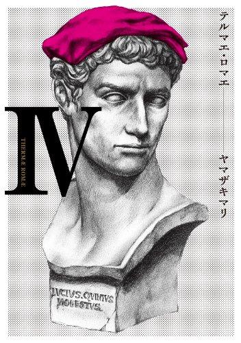 テルマエ・ロマエIV: 4 (ビームコミックス) [Kindle版]