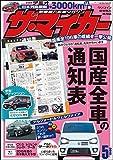 【ザ・マイカー】2015年05月号 [雑誌]