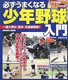 必ずうまくなる 少年野球 入門 バッティング ピッチング 守備 走塁 DVD+本