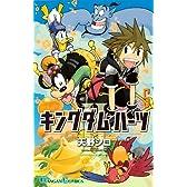 キングダム ハーツII 5 (ガンガンコミックス)