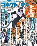 月刊ファミ通コネクト!オン 2014年8月号 [雑誌]